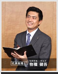 代表税理士 物種 健吾(ものだね けんご)